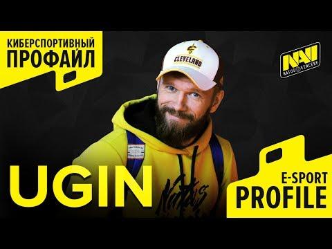 E-sport profile: ugin [RU/EN]